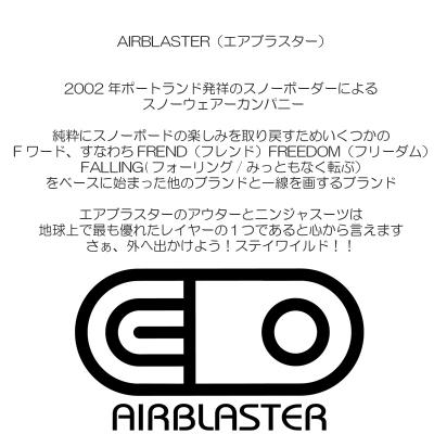【AIR BLASTER】 STORM HOOD (Blush Surplus)