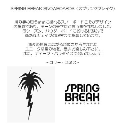 【SPRING BREAK】154 DIAMOND TAIL(2021)